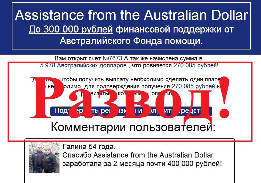 Австралийский международный фонд помощи. Отзывы о Assistance from the Australian Dollar