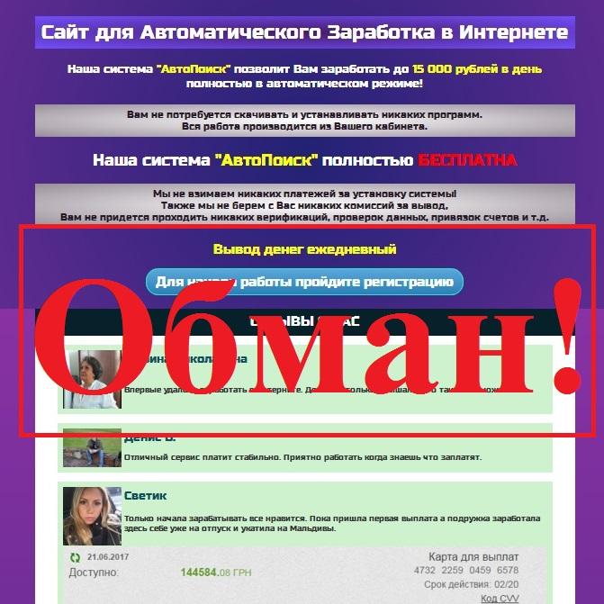 До 15 000 рублей ежедневно на уникальной системе! Отзывы о проекте АвтоПоиск