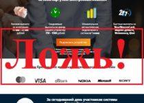 Блокчейн от Бориса Мартынова. Отзывы о проекте agregate.online