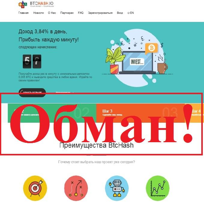 Прибыль в 3.48% в день, или цена обещания 1 708 рублей. Отзывы о BtcHash