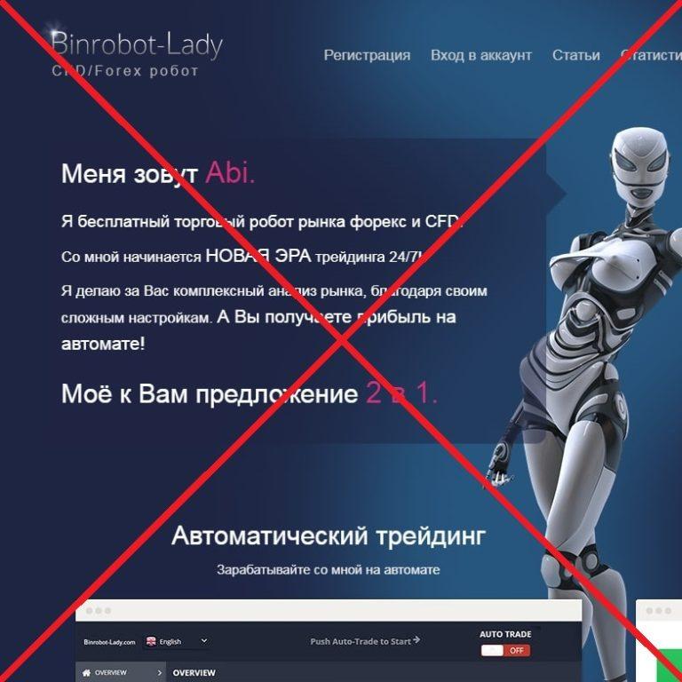 Роботы никогда не лгут, кроме Abi. Отзывы о проекте Free Signals