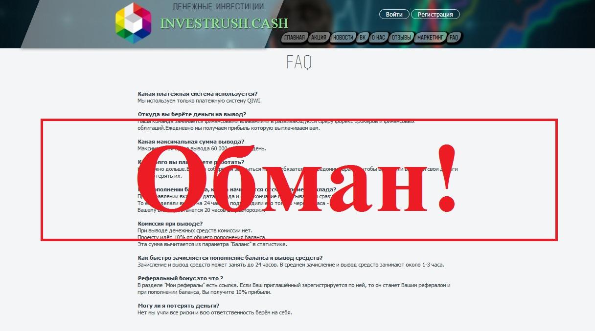 Всего лишь 150 рублей за суточную прибыль в 40%. Отзывы о Investrush.cash