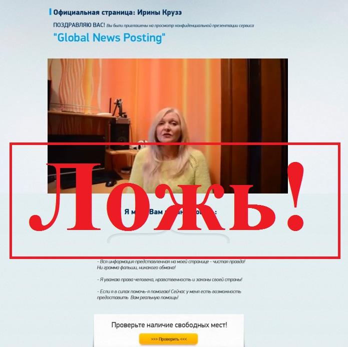 Все лгут, но Ирина Крузэ больше всех! Отзывы о проекте Global News Posting