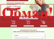 Безвозмездная краудфандинговая  помощь за 90 рублей. Отзывы о Kebritg Trust Fund