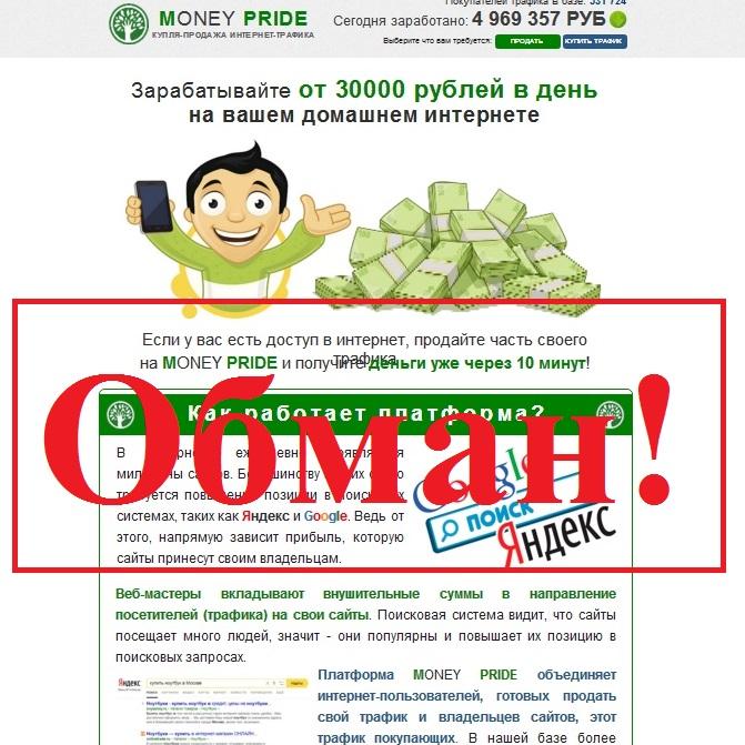Тысяча и одна сказка о продаже интернет-трафика. Отзывы о MONEY PRIDE