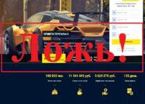 Автомобиль HYUNDAI SOLARIS за 10 рублей! Отзывы о проекте MotorMoney