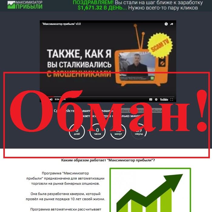 Теряем по максимуму: 95 рублей за миллион. Отзывы о Максимизаторе прибыли
