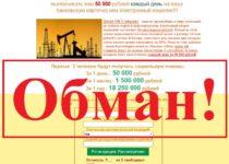 Помощь за 79 рублей, или «нефтяная скважина» лжи. Отзывы о Qatar Oil Company