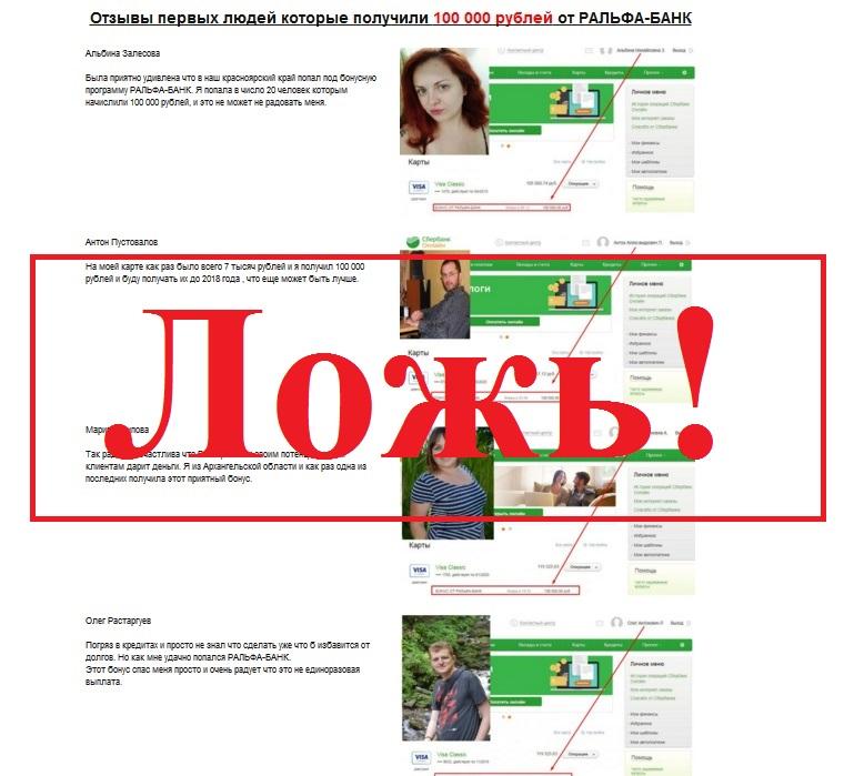 Акция Черникова: 100 000 рублей в месяц. Отзывы о проекте РАЛЬФА-БАНК