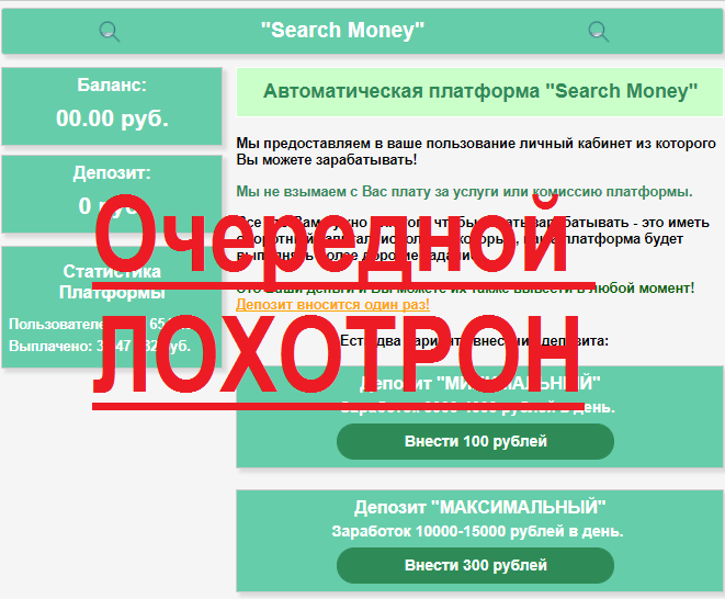 Автоматическая платформа «Search Money» – очередной лохотрон, отзывы!