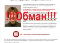 Елена Новикова — заработок на купонах Google! Очередной лохотрон! Отзыв.