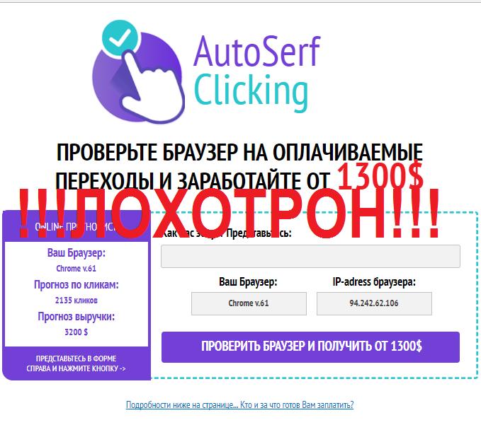 Отзыв о AutoSerf Clicking — очередной мошеннический сайт-обман.