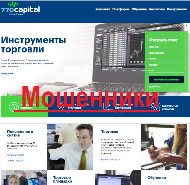 770capital Online Trading – отзыв о мошенниках.