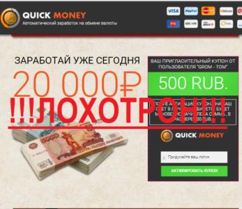 Бинарные опционы quick cash отзывы дмитрий возный волновой анализ рынка forex