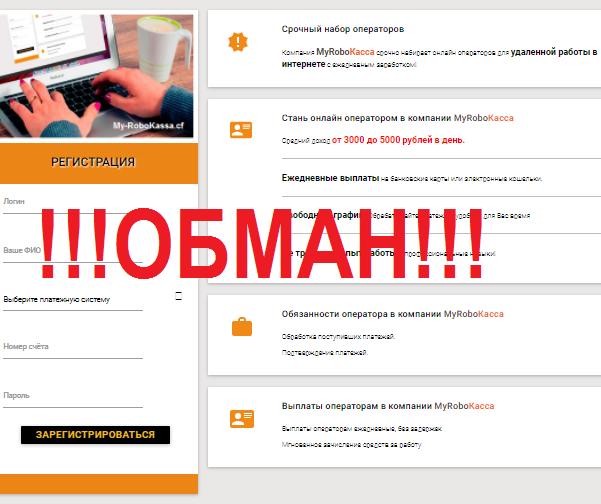 Компания MyRoboКасса – отзывы о лохотроне!!!