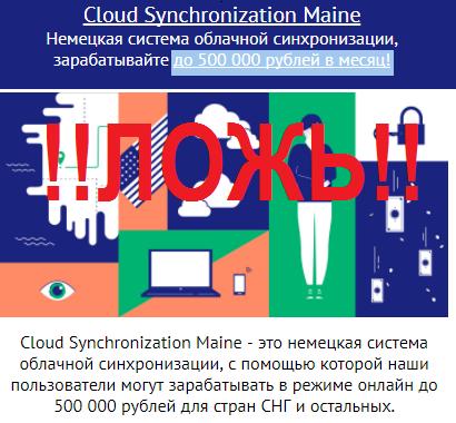 Cloud Synchronization Maine (Немецкая система облачной синхронизации) – отзыв о системе лохотрона.