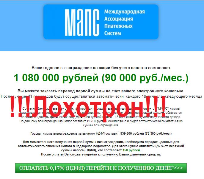 Разоблачение! Международная ассоциация платежных систем (МАПС) – отзывы о лохотроне