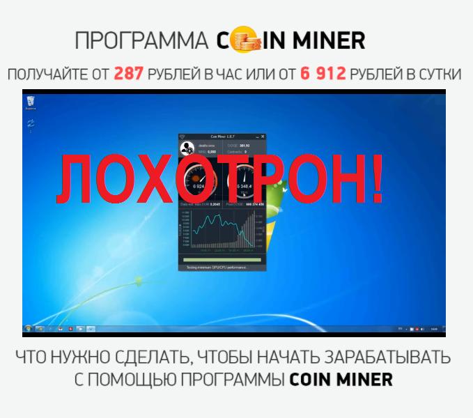 Программа COIN MINER – отзывы! Коин Майнер – очередной лохотрон!