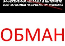 PIAR-REKLAMA.NET или COM — отзывы о лохотроне