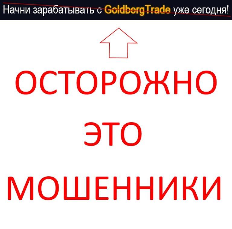 Отзывы о торговле бинарными опционами через платформу GoldBerg Trade