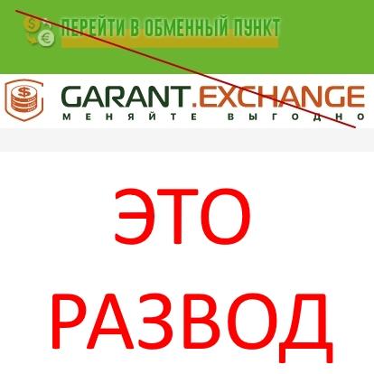 Garant.Exchange – отзывы о обменнике