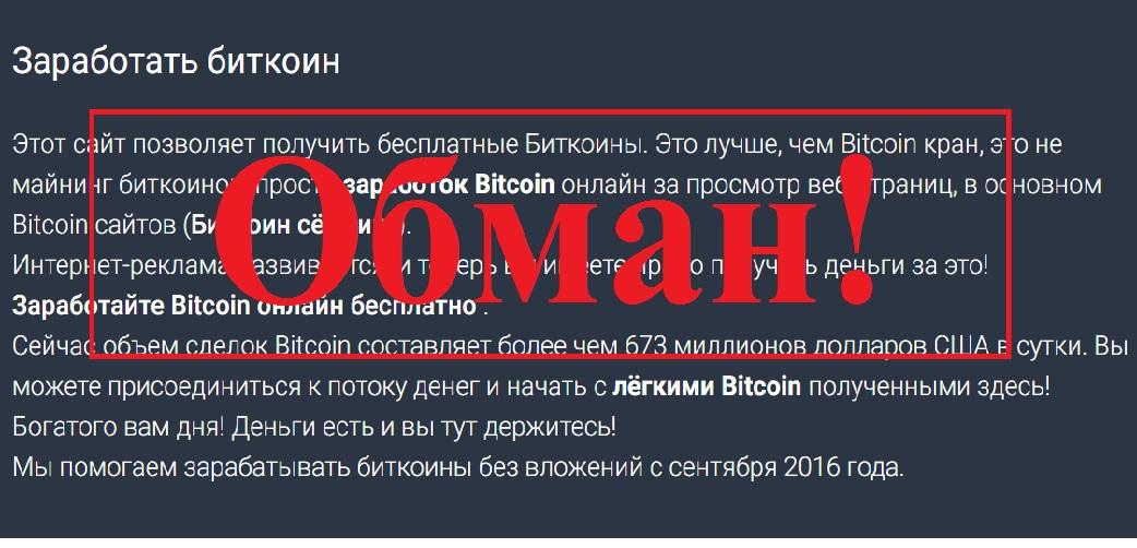 Скажи 10 раз биткоин и получишь 1 сатоши! Отзывы о проекте adBTC