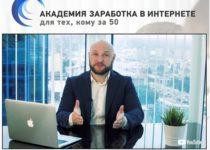 Академия заработка в интернете Владислава Челпаченко – отзывы о продукте. Можно доверять?