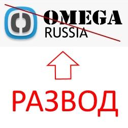 Omega Russia – отзывы о кассе финансовой взаимопомощи