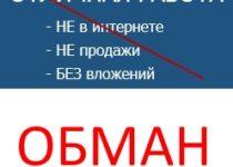 Зарабатывай от 50 000 рублей в месяц. Отзывы о работе не в интернете, не продажи, без вложений