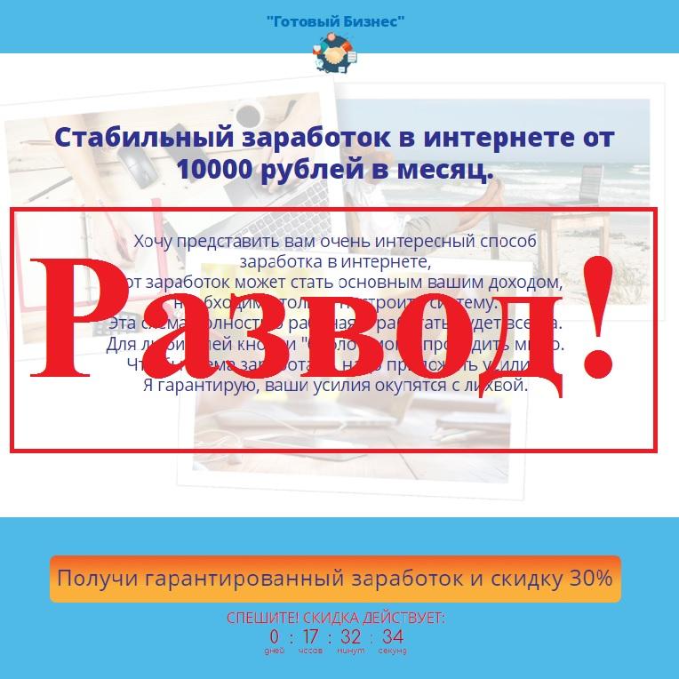Учимся зарабатывать по 15 000 рублей в месяц. Отзывы о проекте bistrastart.ru