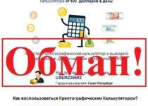Криптографический Калькулятор: оружие аферистов. Отзывы о calculator.start-wallet.ru