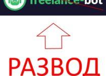 Freelance-bot – программный модуль. Отзывы