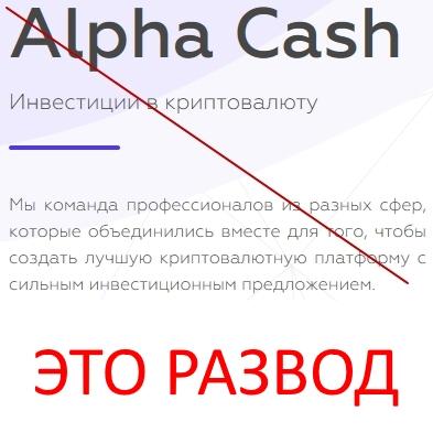 Alpha Cash – инвестиции в криптовалюту. Отзывы