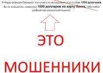 60000 рублей на вашу банковскую карту КАЖДЫЙ ДЕНЬ от Федора Ивановича Перекреста. Отзывы