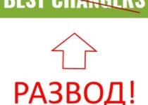 BEST CHANGERS – отзывы о платформе для выгодного обмена электронных платежных единиц