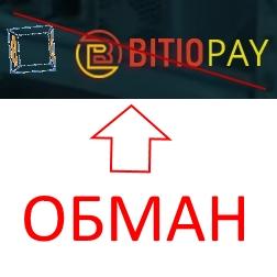 Отзывы о биткоин-ферме BITIOPAY.СС