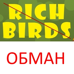 Rich Birds – онлайн-игра на деньги. Отзывы