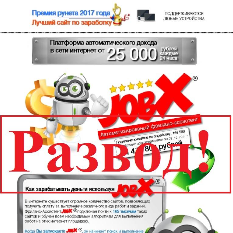 Автоматический заработок – от 25 000 рублей в день. Отзывы о проекте JobX