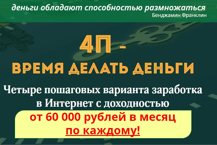 Курс «4П-Время делать деньги» от Ленара Янгирова и Юлии Максимовой. Отзывы о http://vremjadelatdengi.ru — можно доверять?
