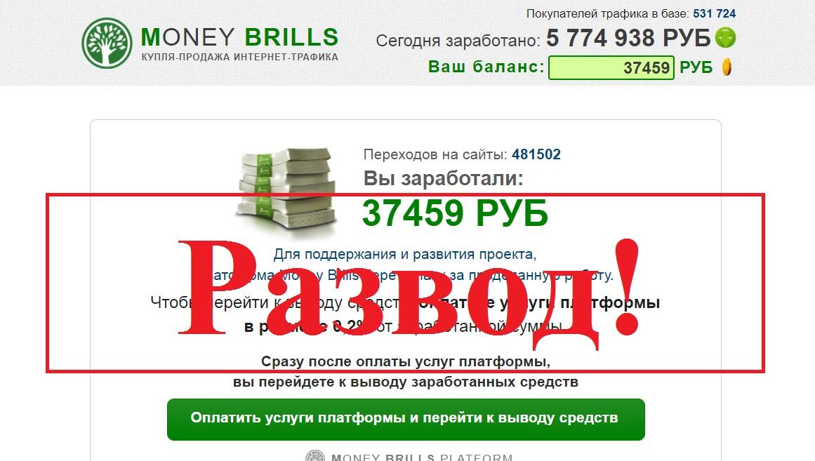 Не успели соскучиться, или 75 рублей за 37 459 рублей! Отзывы о Money Brills