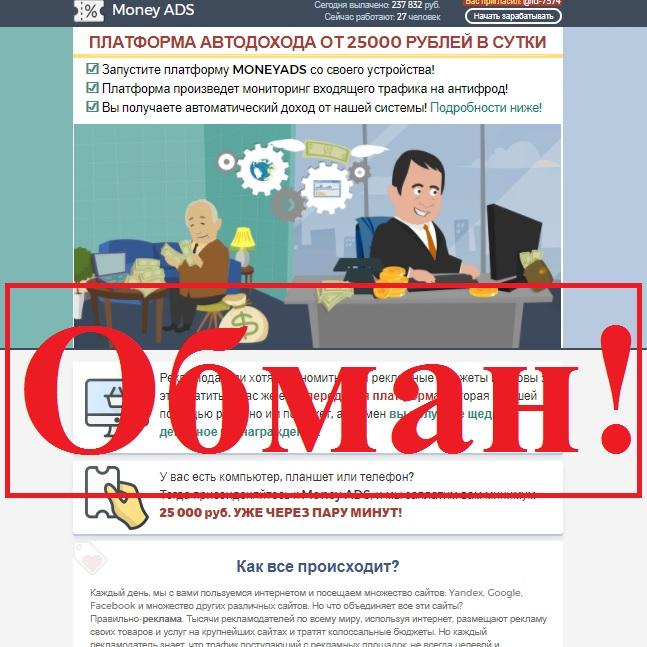 От 25 000 рублей за войну с ботами, или реклама для людей. Отзывы о Money Ads