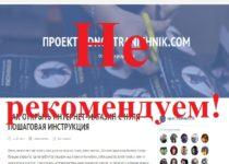 Новичкам вход воспрещён! Отзывы о проекте odnostranichnik.com