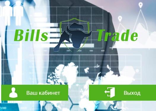 Отзывы о https://billstrade.com  — инвестиции в будущее или обман?