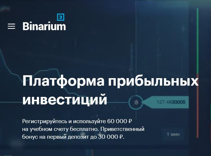 Отзывы о https://binarium.com – можно ли доверять брокеру Бинариум?