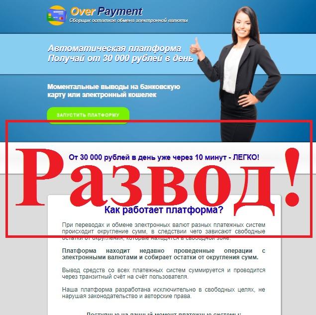 Платформа мечты за 99 рублей. Отзывы о проекте Over Payment
