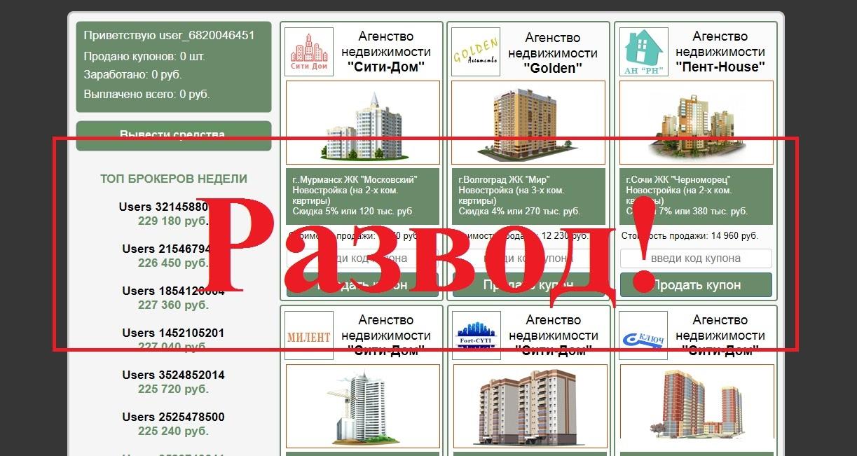 Миллионы на скидочных купонах по методу Влада Самойлова. Отзывы о Samoylov Blog
