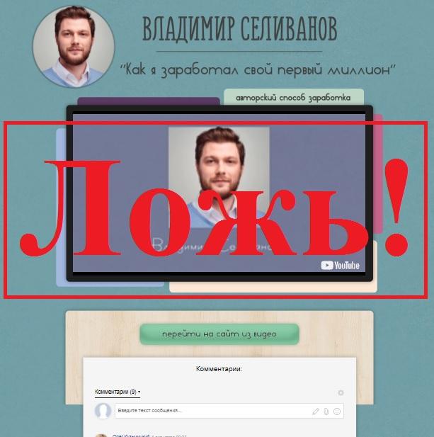 Авторский способ «заработка» от Владимира Селиванова. Отзывы о Proxy Swich