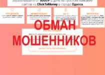 ClickToMoney сайт по заработку, отзывы о неудачном лохотроне!