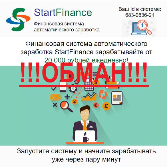 StartFinance-финансовая система автоматического заработка! Отзывы о лохотроне.