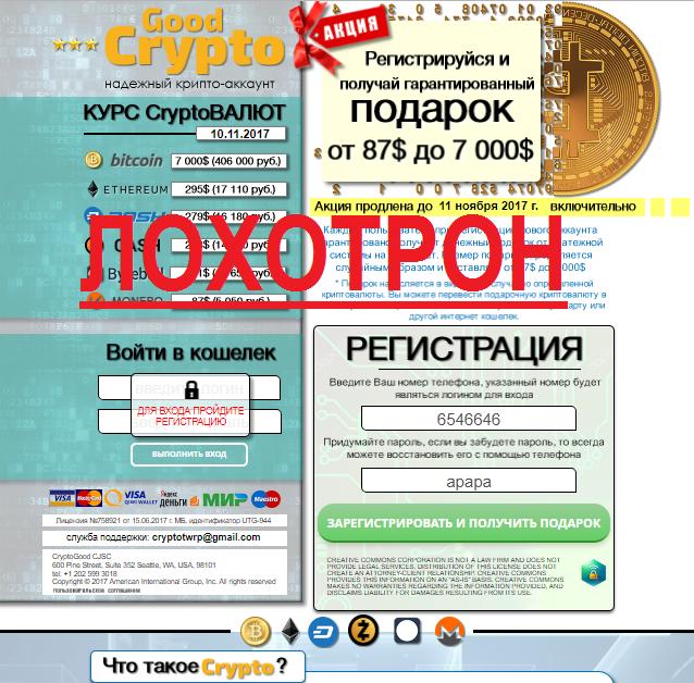 Good Crypto — развод очередных мошенников! Отзывы.
